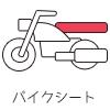 バイクシート用スポンジ