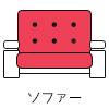 ソファー用スポンジ