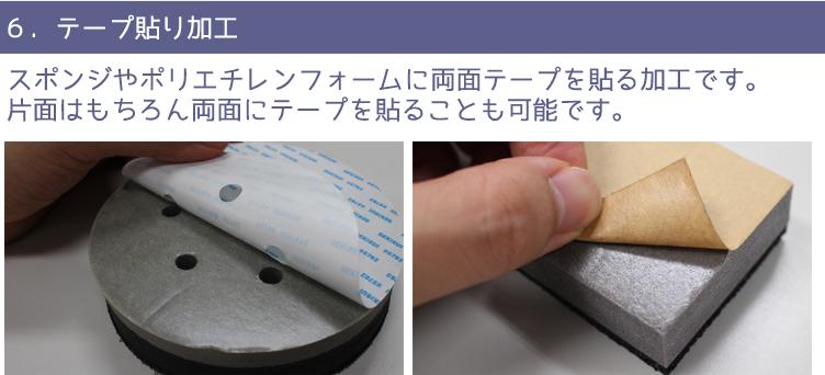 テープ貼り加工